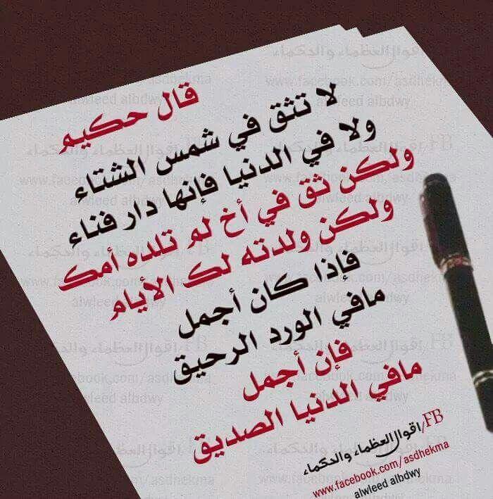 أجمل ما في الدنيا الصديق Words Quotes Wise