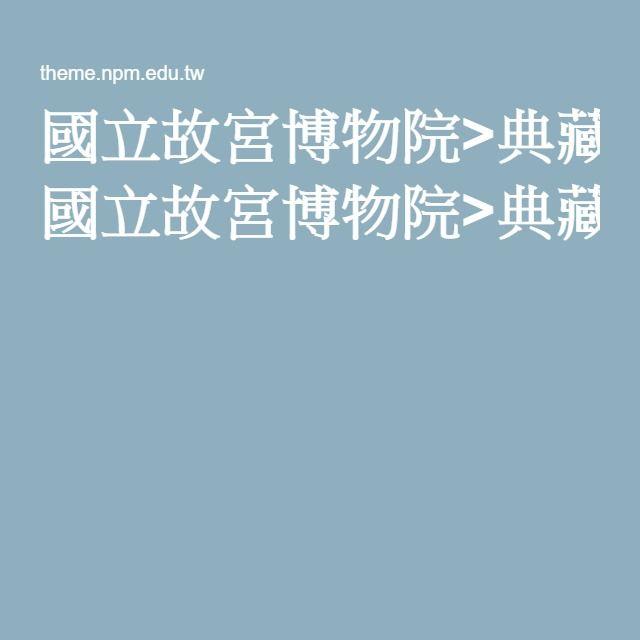 國立故宮博物院>典藏精選>依類別
