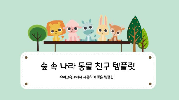 공유 무료 피피티 템플릿 공유 22 어린이집 템플릿 네이버 블로그 동물 템플릿 템플릿 어린이