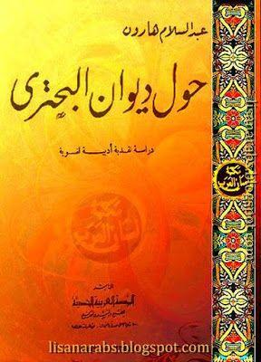 حول ديوان البحتري دراسة نقدية أدبية لغوية عبد السلام هارون تحميل وقراءة أونلاين Pdf Learning Arabic Pdf Learning