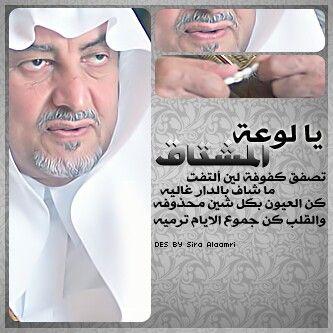 يالوعة المشتاق Arabic Words King Faisal Words