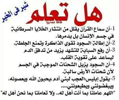 Pin By Kaddour On اسلام Good Prayers Arabic Quotes Islam Quran