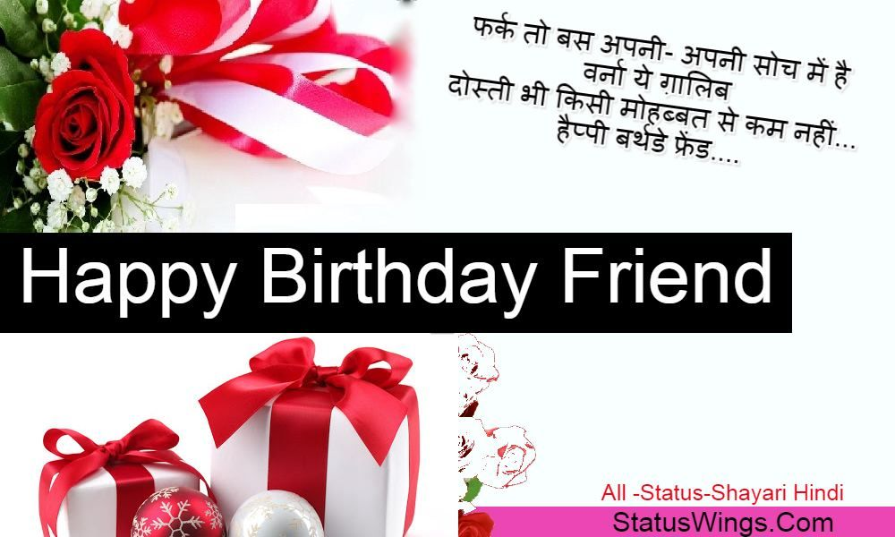 Heart Touching Birthday Wishes For Best Friend In Hindi Font In