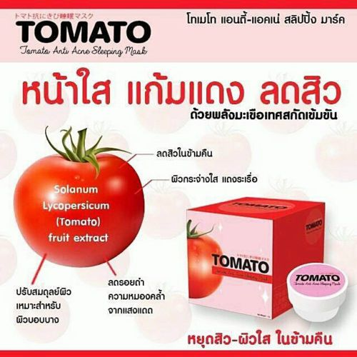 Tomato Anti-acne sleeping mask ~ stop acne and clear skin overnight.