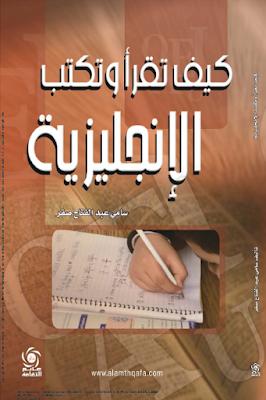 تحميل كتاب كيف تقرأ وتكتب اللغة الأنجليزية Pdf English Grammar Book Pdf English Grammar Book Grammar Book