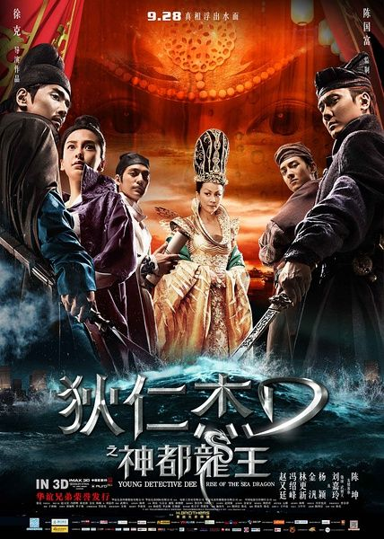 Young Detective Dee Rise Of The Sea Dragon Asianwiki Sea Dragon Detective Asian Film