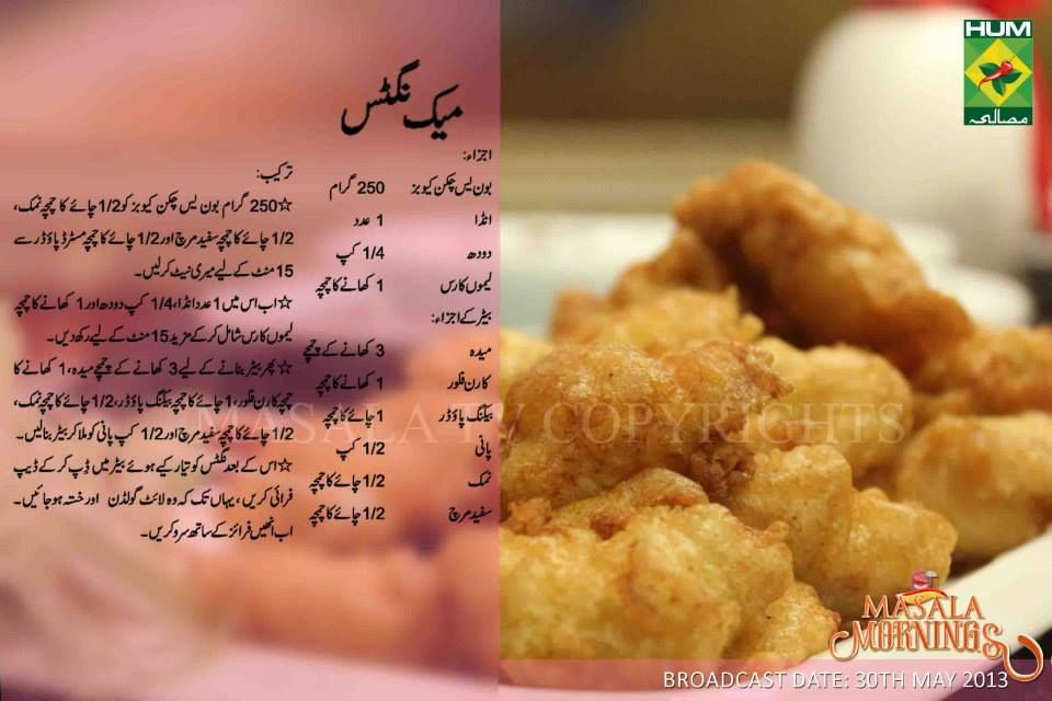Masala Mornings With Shireen Anwer Mac Nuggets