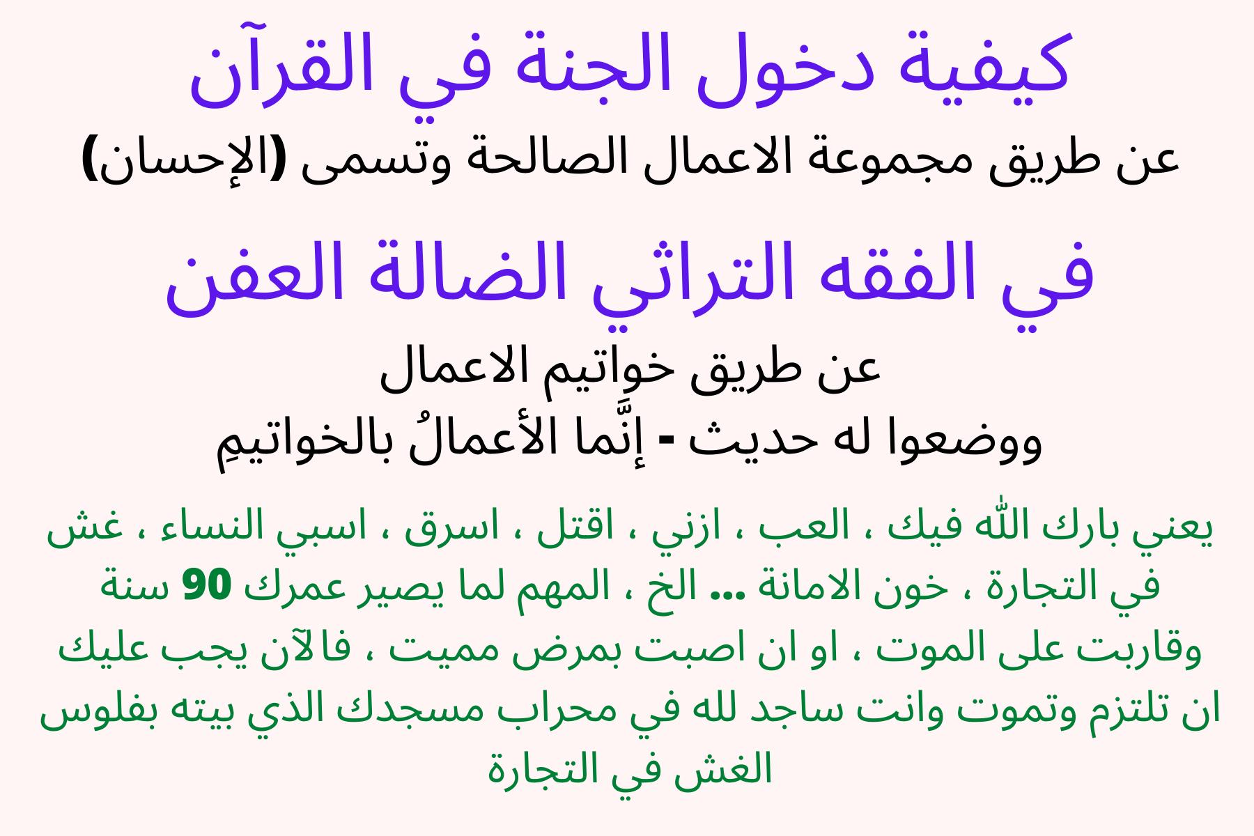 كيفية دخول الجنة في القرآن بمجموعة الاعمال الصالحة وتسمى الاحسان في الفقه الضالة العفن بخواتيم الا Facebook Sign Up Facebook Sign