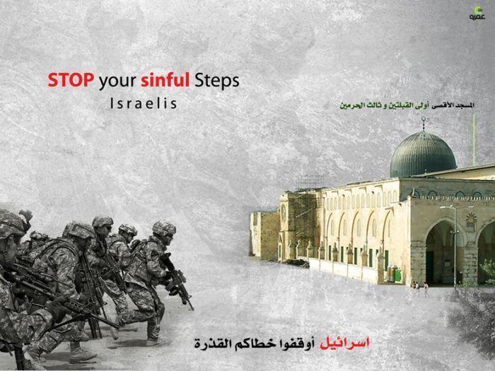 اسرائيل أوقفوا خطاكم القذرة #الإرهاب #لإسراييل #فلسطین #المسجد_الأقصى