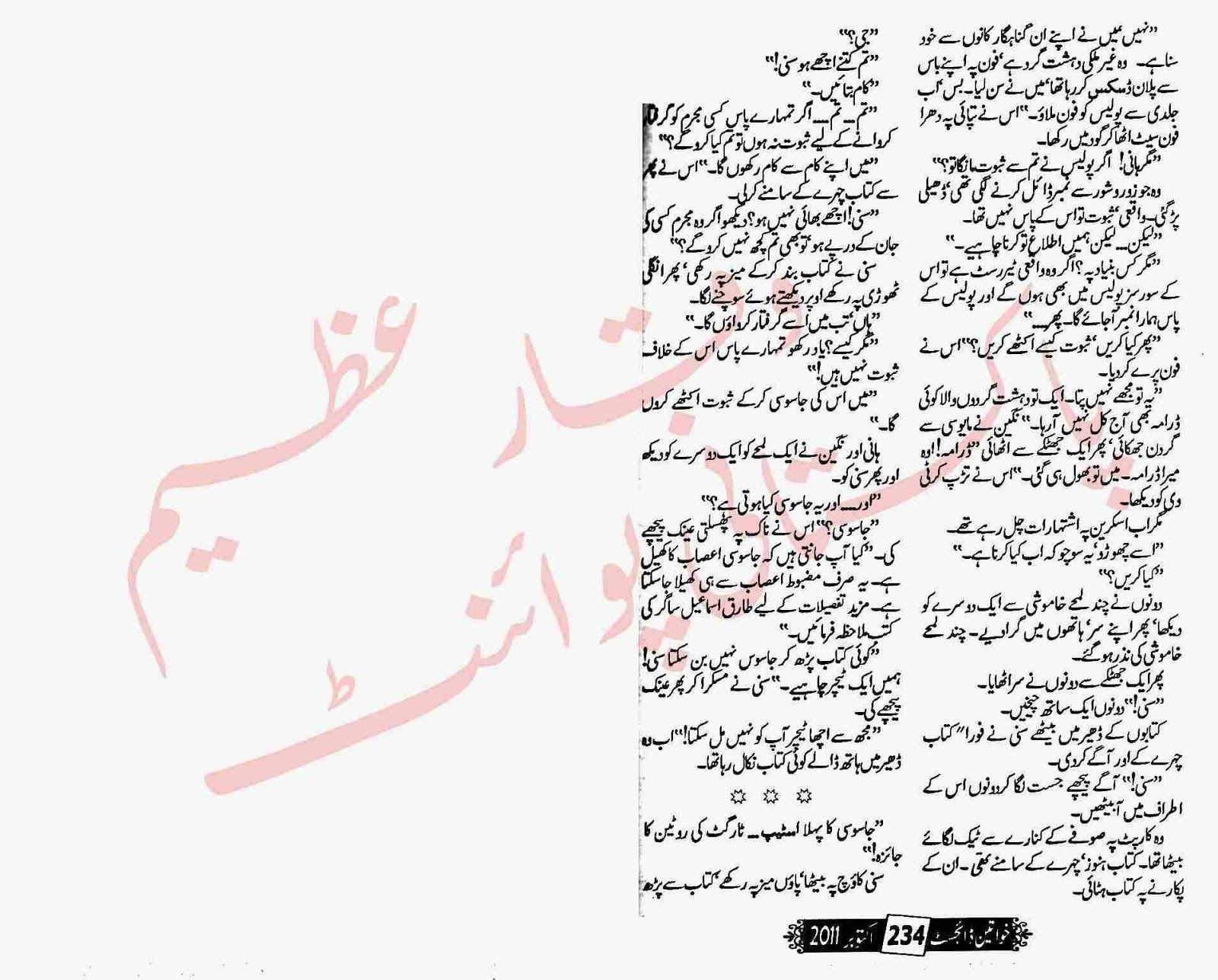 Kitab Dost: Wo mera hai novel by Nimra Ahmed Online Reading | books