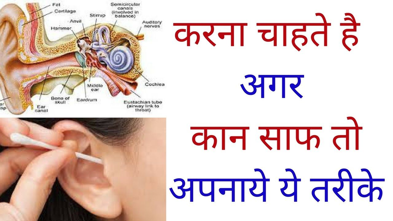 Ear cleaning Tips in Hindi.