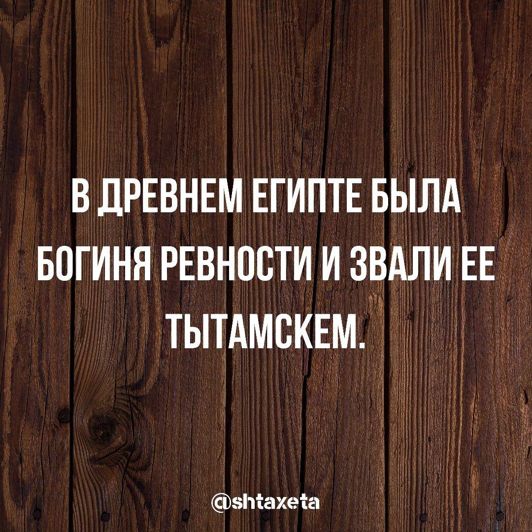Prikoly Kartinki So Smyslom Bez Slov Chyornyj Yumor Sarkam Anekdoty Memy Demotivatory Gumor My Love Novelty Sign