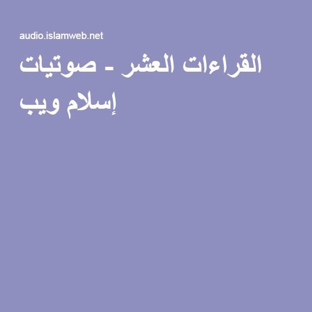 القراءات العشر - صوتيات إسلام ويب