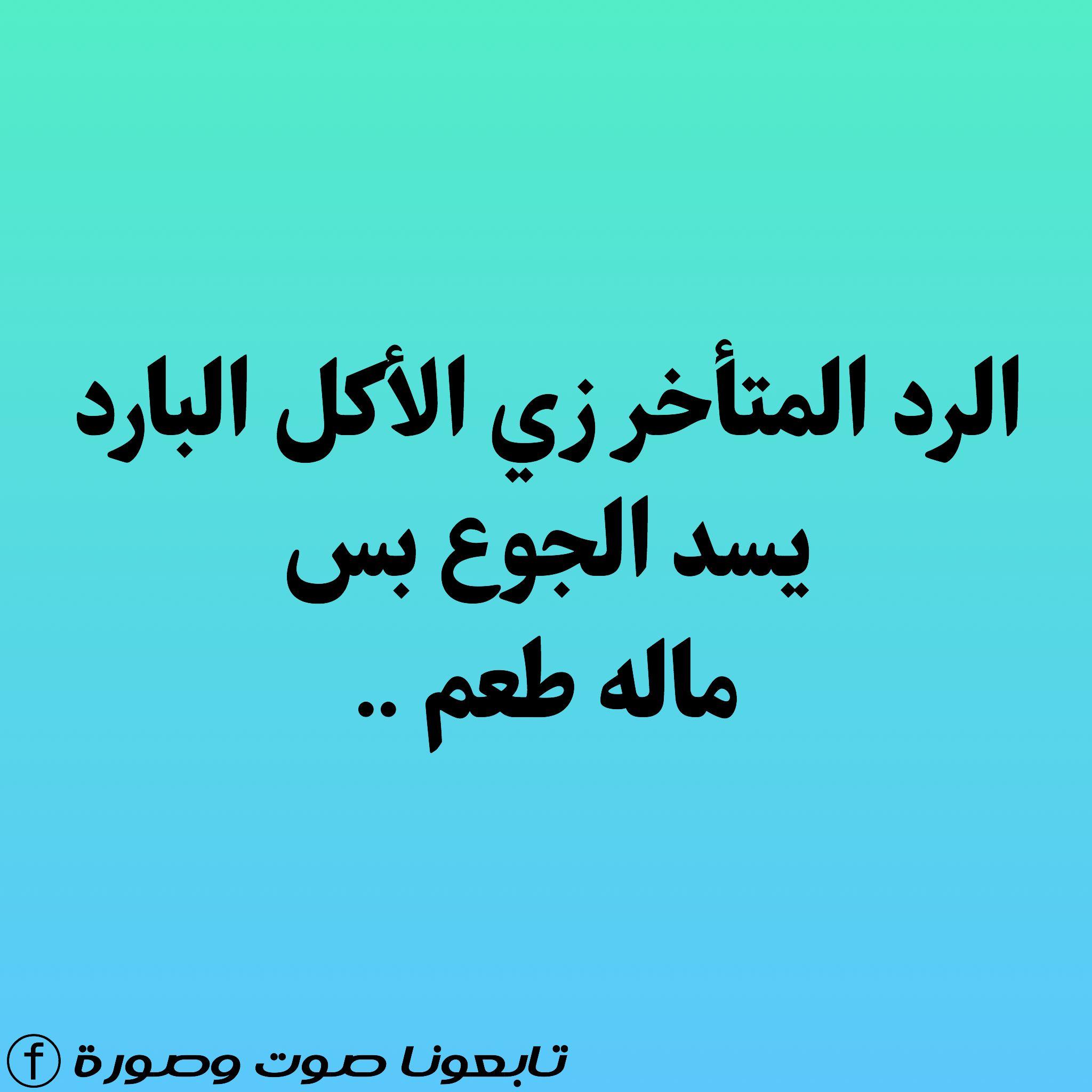 الرد المتأخر مثل الأكل البارد Calligraphy Arabic Calligraphy Everything