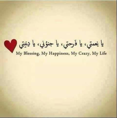 يا كلي انت بحچلك ونص نعيما لاحلا تنين Quotes For Book Lovers Arabic Love Quotes Romantic Words