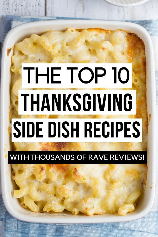 Thanksgiving Side Dish Recipes - The 10 Highest Reviewed Recipes