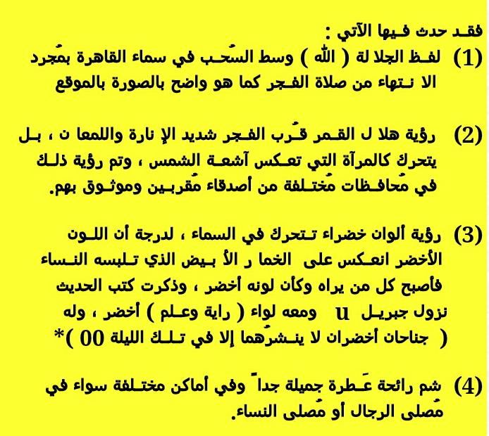 بعض علامات ليلة القدر في شهر رمضان Arabic Quotes Math Quotes
