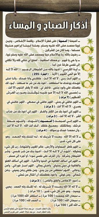 أذكار الصباح و المساء Islamic Quotes Quran Islamic Quotes Islam Beliefs