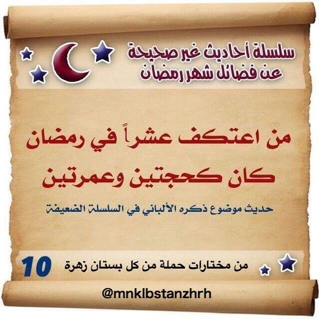 حديث ضعيف Arabic Calligraphy Calligraphy