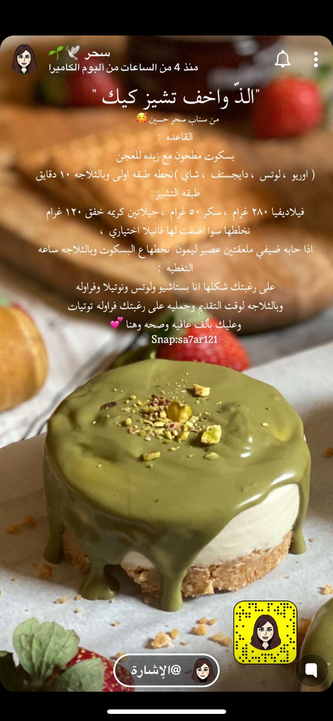 Pin By Bnt Almalki On اطباق سهلة وسريعة للمناسبات Yummy Food Dessert Dessert Recipes Yummy Food