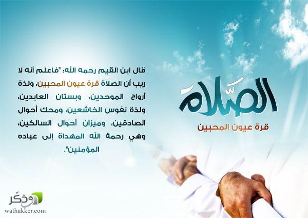 الصلاة قرة عين المحبين Islam Prayers Movie Posters