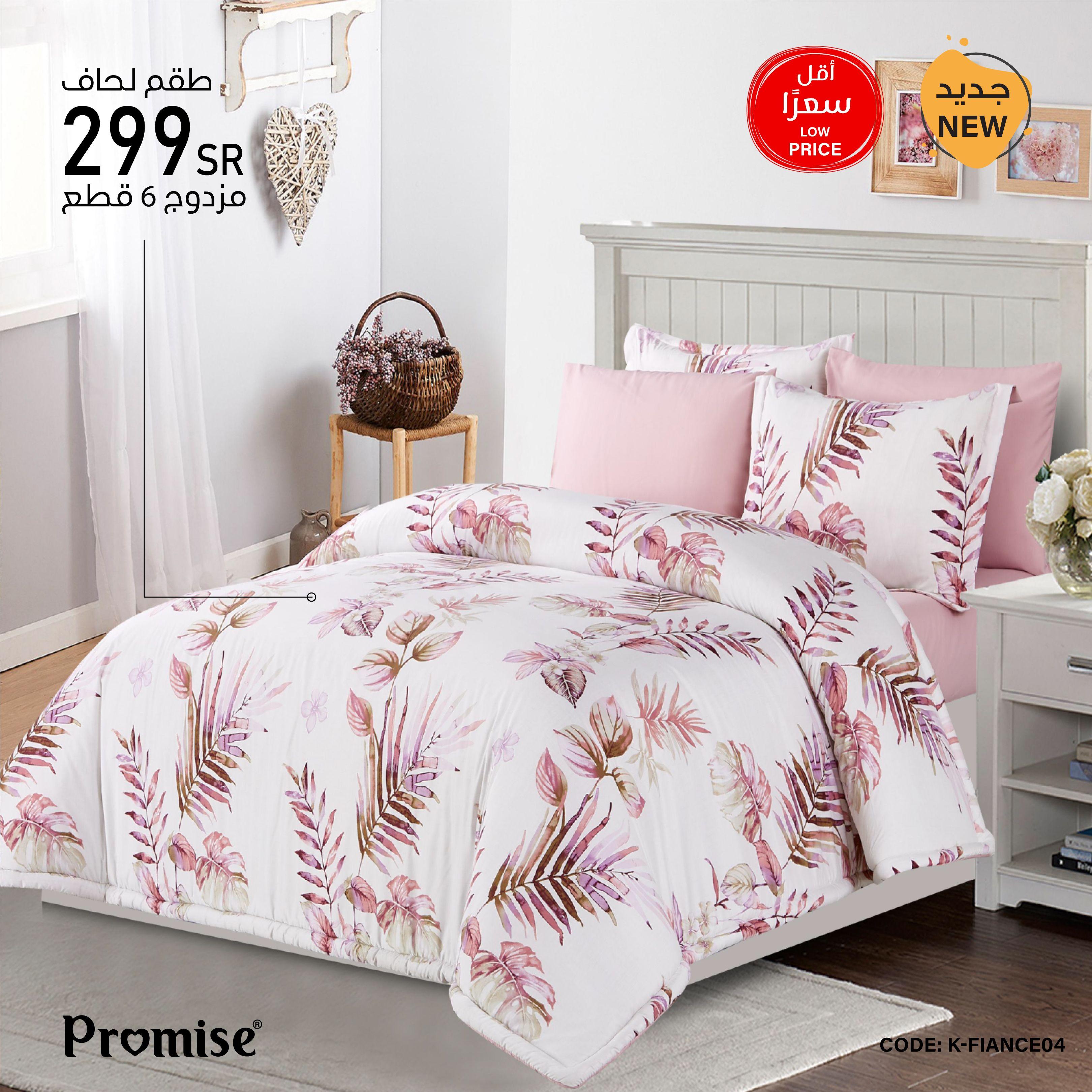طقم لحاف مشجر Fiance مزدوج 6 قطع Blanket Bed New Price