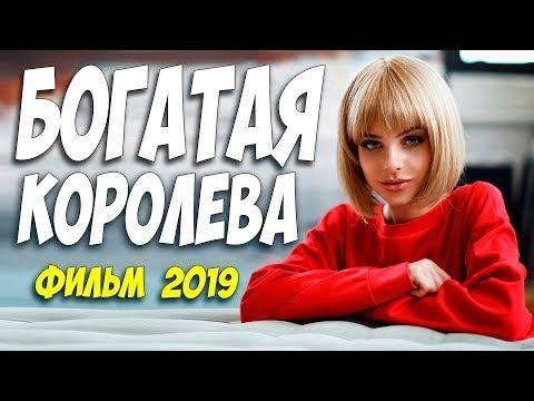 фильм 2019 кричал от любви богатая королева русские