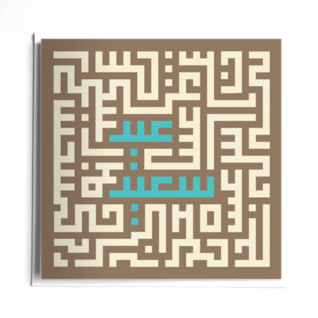 Best Free Printable Eid Al-Fitr Decorations - a7cbed3c545b448e1f4e27c640488581  Picture_943972 .png