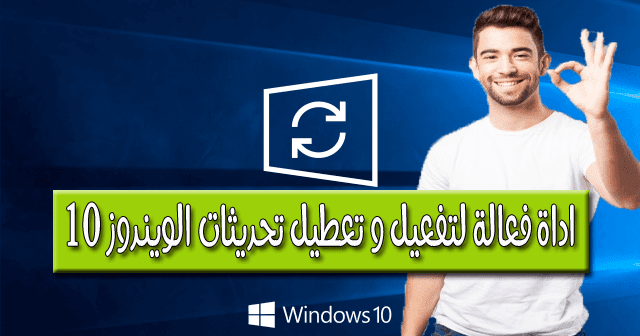 Disable Windows 10 Automatic Updates Windows 10