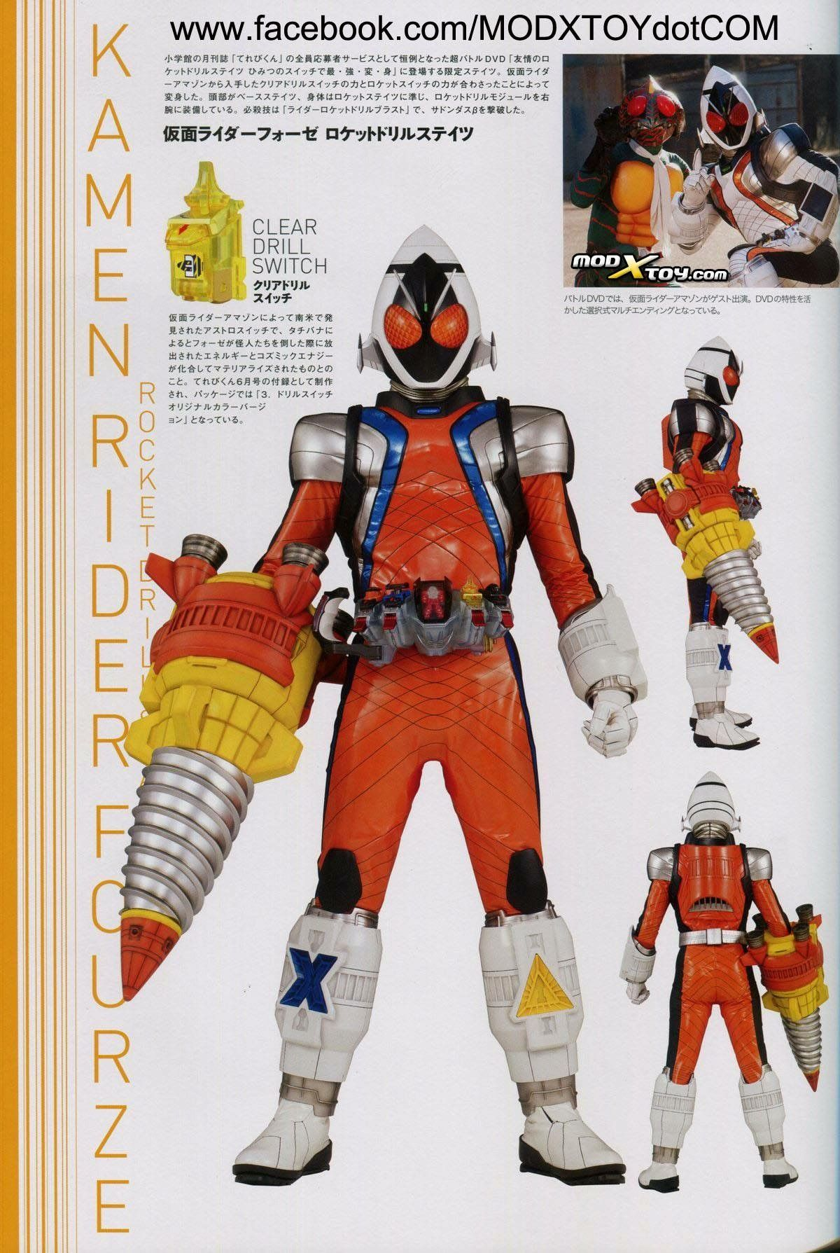 kamen rider fourze rocket drill state 仮面ライダーフォーゼ 仮面ライダー ヒーロー