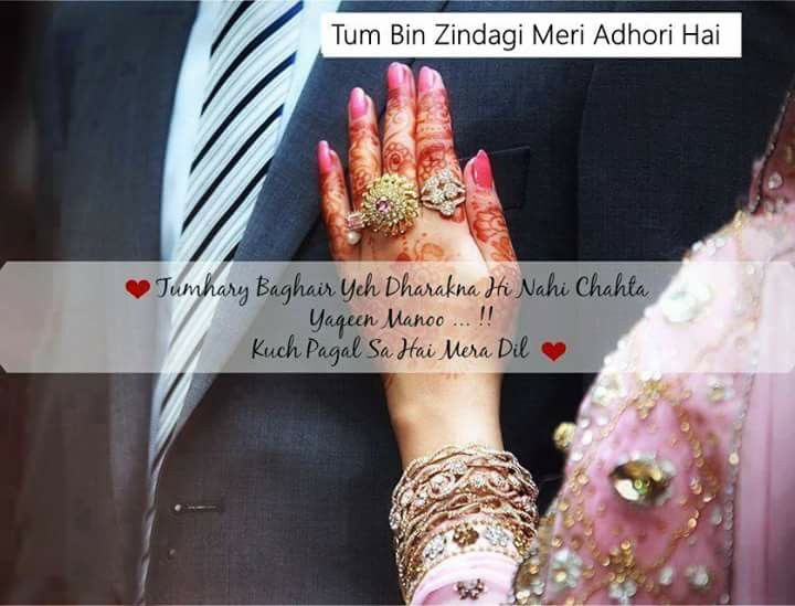 Mehndi Hands Poetry : Mehndi poetry in urdu lines shayari best
