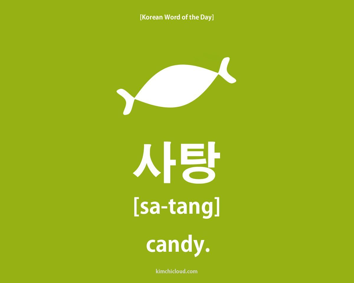 How to say candy in korean this is probably the most important how to say candy in korean this is probably the most important word in korean kristyandbryce Choice Image