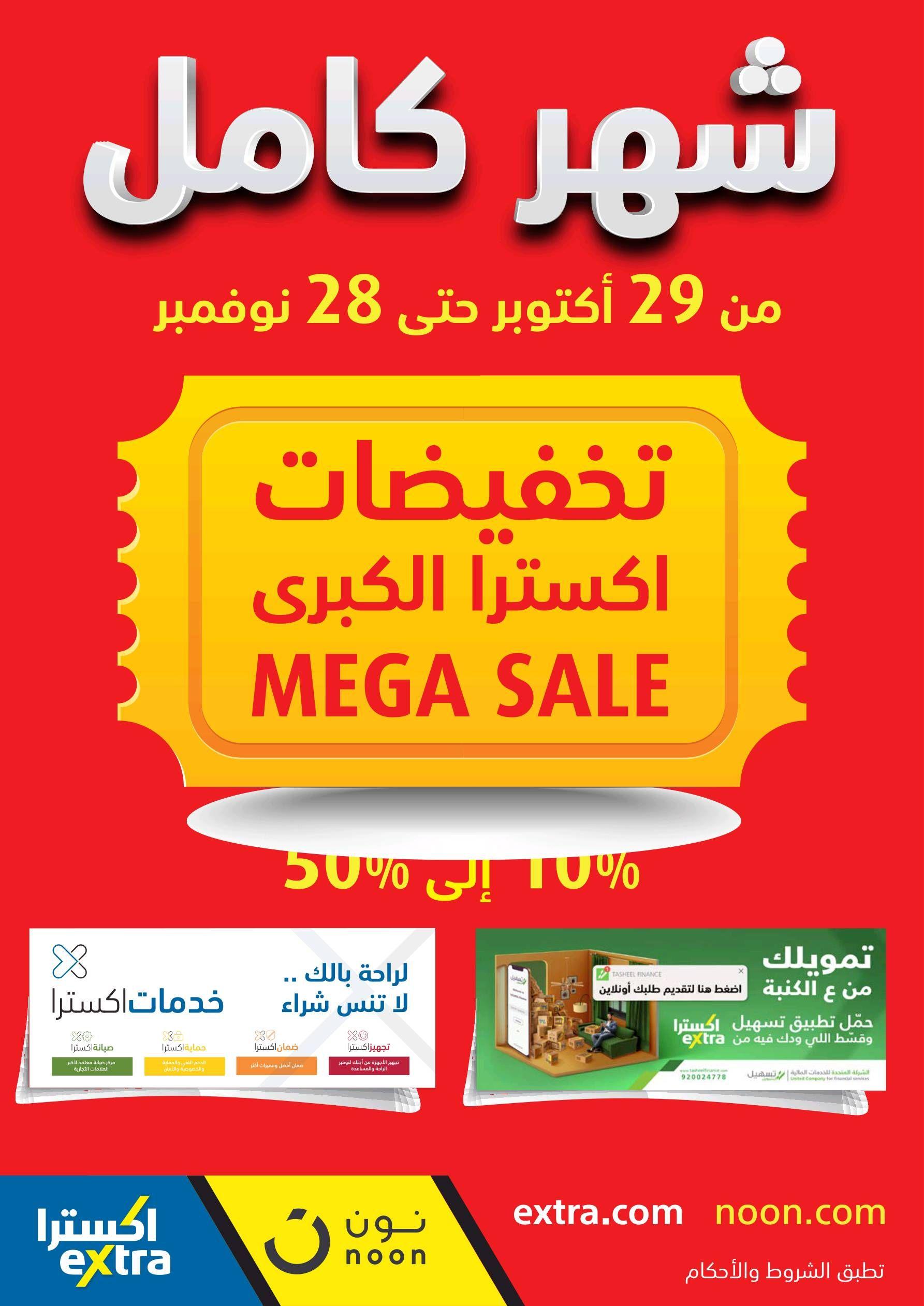 عروض اكسترا التخفيضات الكبرى الميجا سيل Mega Sale اليوم 29 10 2020 Extra Gubi Monopoly Deal