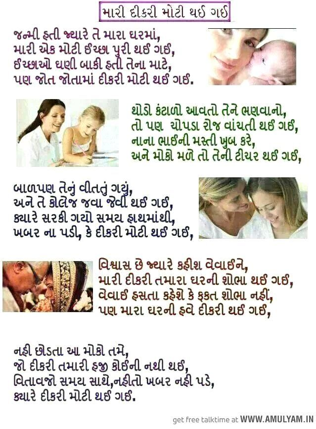 Betiyan Poem For Wedding Card