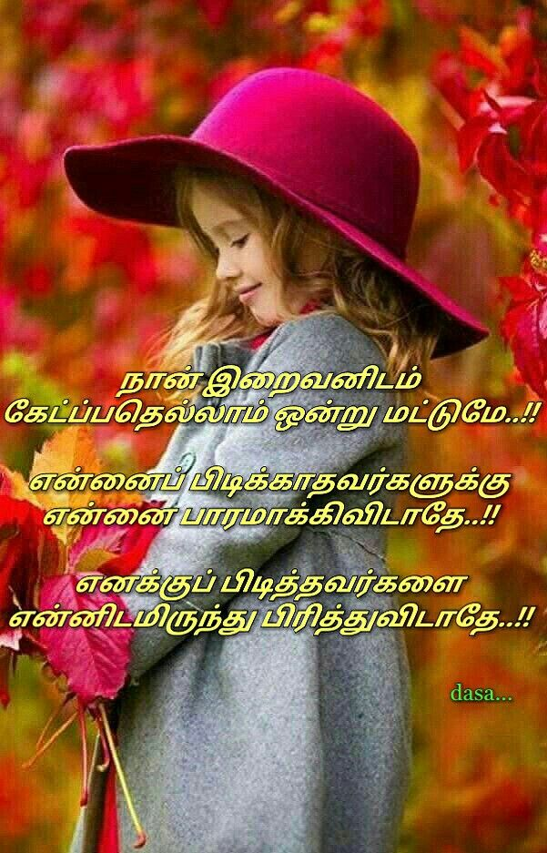 Pin by Dasa on Tamil Picture quotes, Good morning images