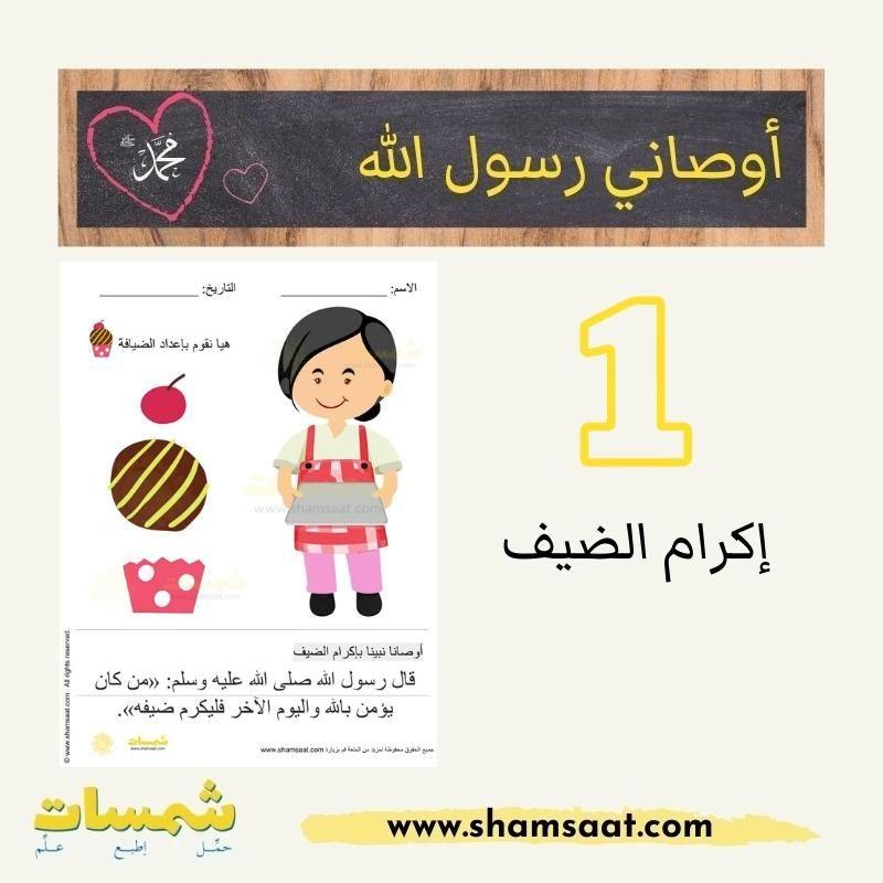 اوراق عمل اسلامية رمضان حديث شريف رمضانيات انشطة رمضان للطباعة Video In 2021 Learning Movie Posters Kids