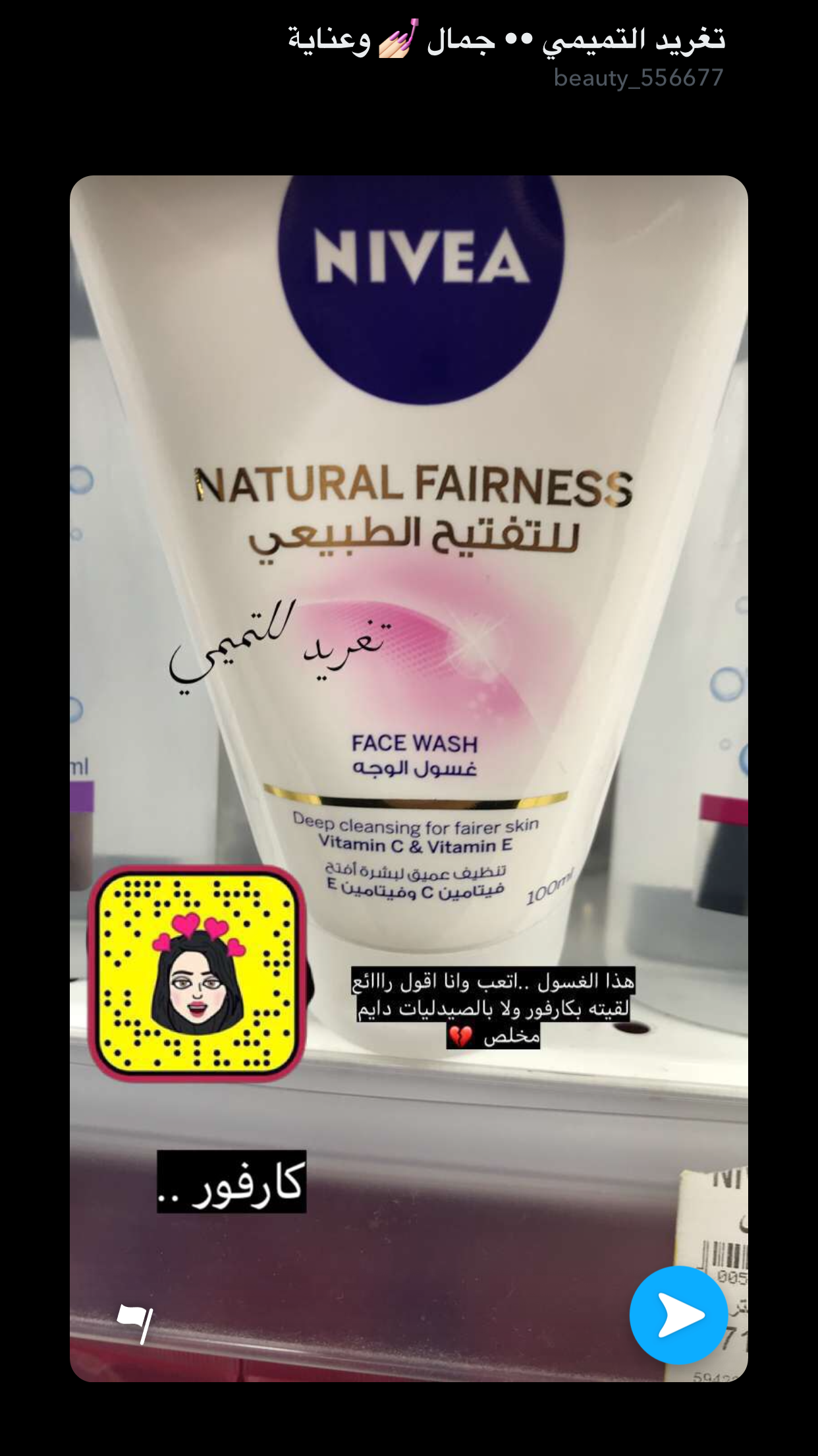 Pin By زينه On بشره Vitamin Cleanse Beauty Skin Care Face Wash
