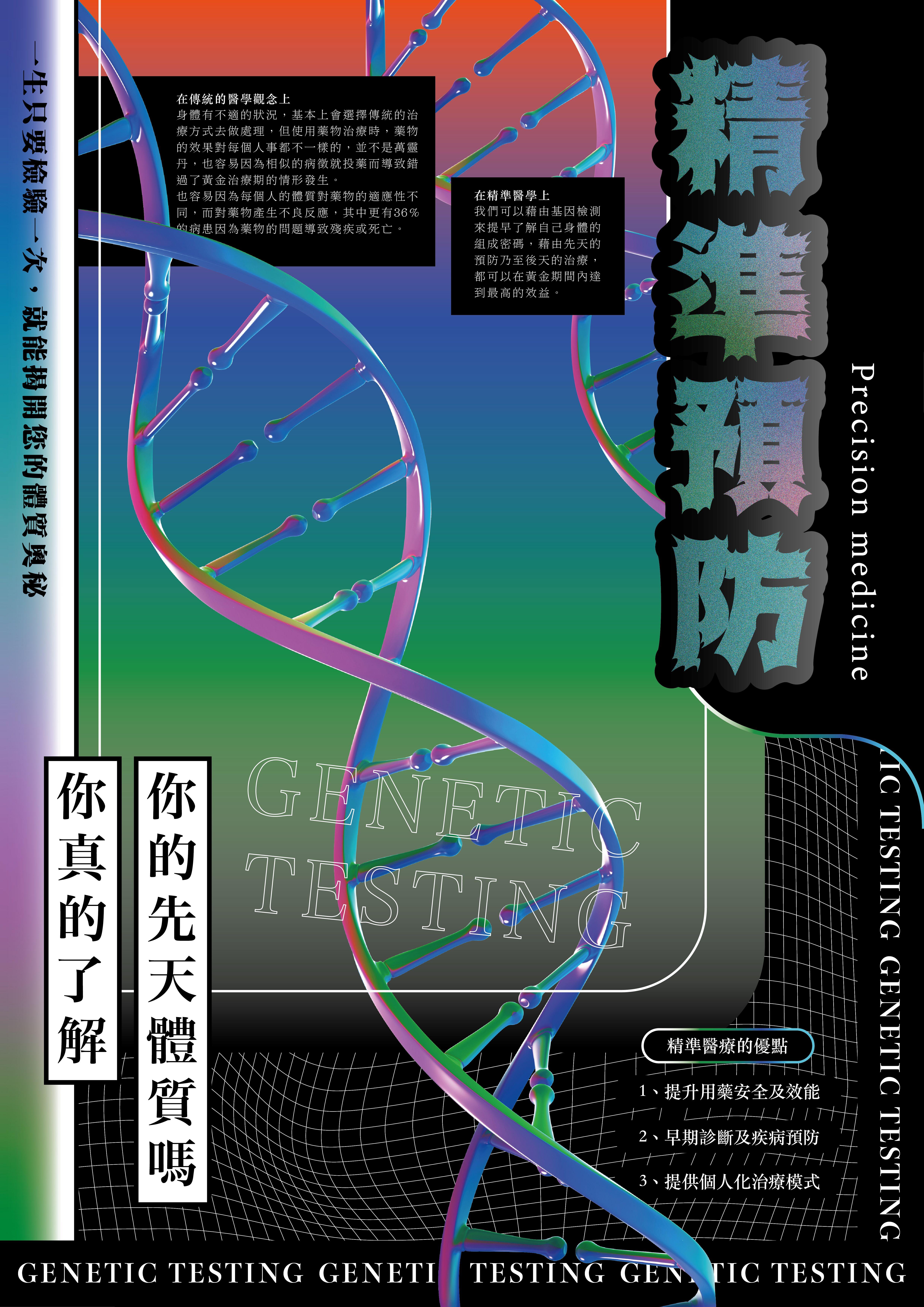 精準預防|海報 poster