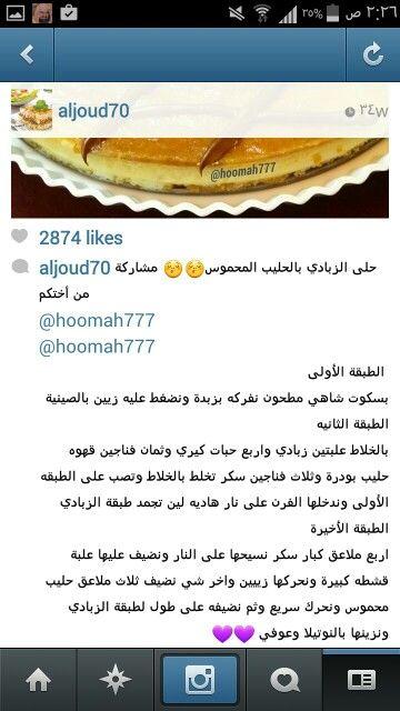 حلى الزبادي بالحليب المحموس Arabian Food Cooking Food
