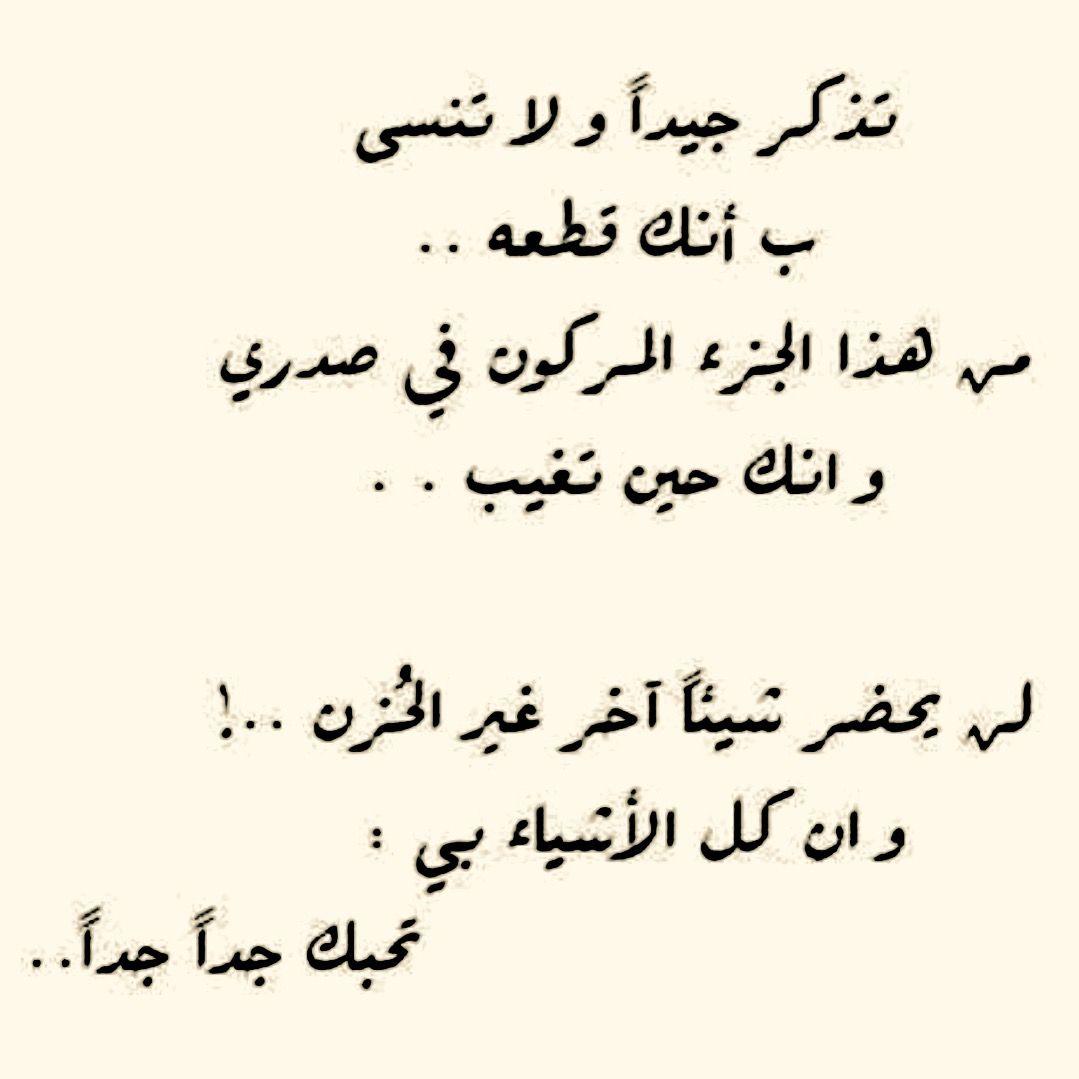 Desertrose تذكر جيدا ولا تنسى Romantic Quotes Arabic Words Me Quotes