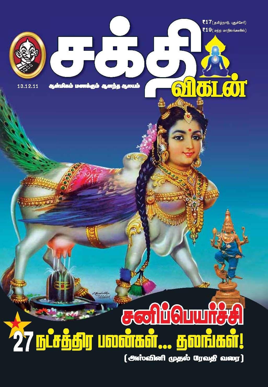Sakthi Vikatan Tamil Magazine Buy, Subscribe, Download