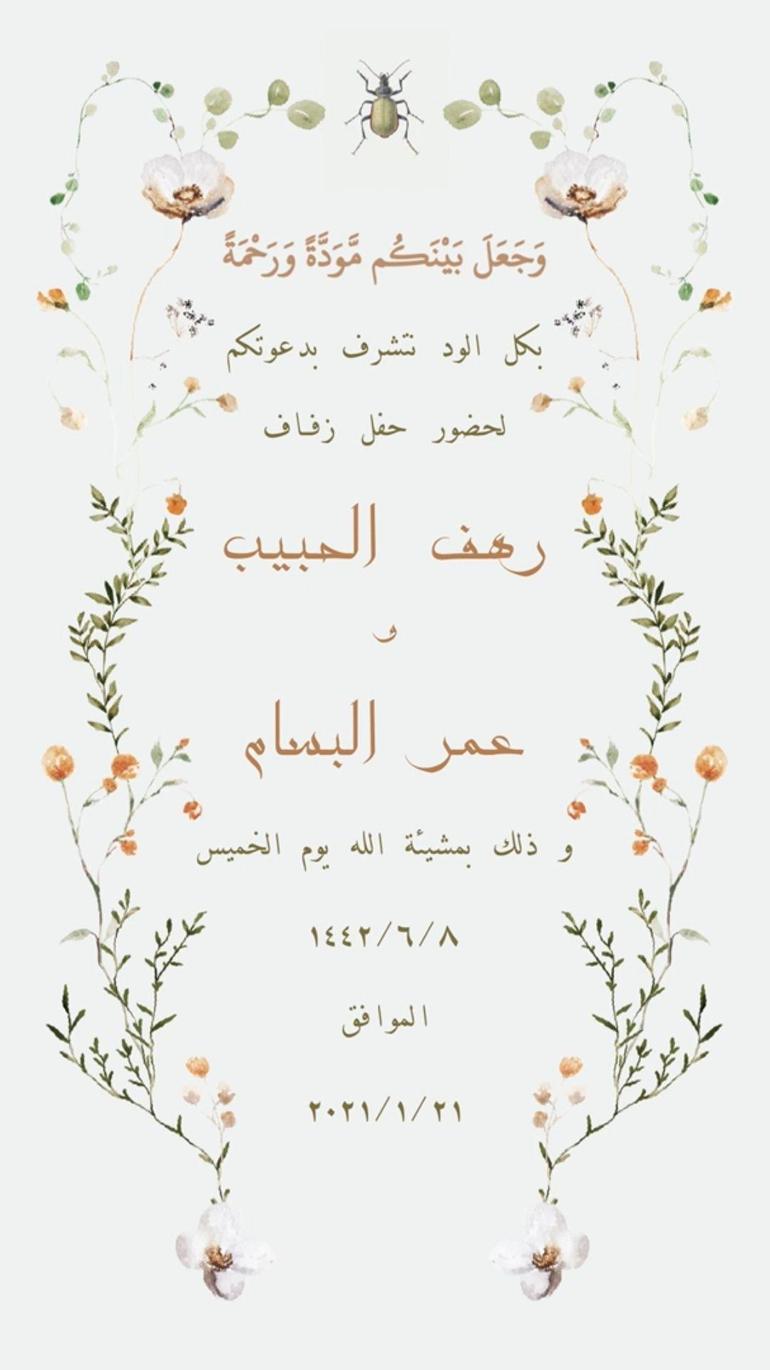 Garden Theme Floral Arabic Digital Video Invitation Motion Evite Animated Invitation An Immersive Guide By Ello Props