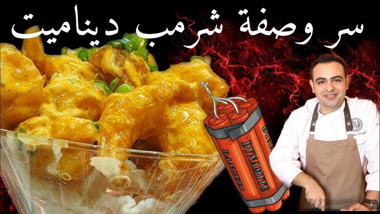 سر شريمب ديناميت كما في المطاعم الصينية Secret Of Shrimp Dynamit Youtube Fish And Seafood Seafood Food