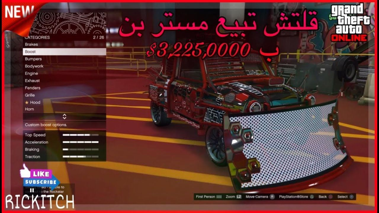 قراند 5 قلتش كيف تبيع مستر بن 3254422 مليون شغال Youtube Acceleration Engineering Bumpers