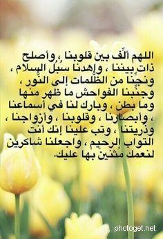 اللهم الف بين قلوبنا صور Learn Islam Islamic Phrases Islamic Teachings