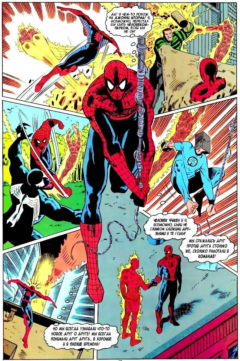 Удивительный Человек-паук №375 онлайн | Комиксы, Человек-паук