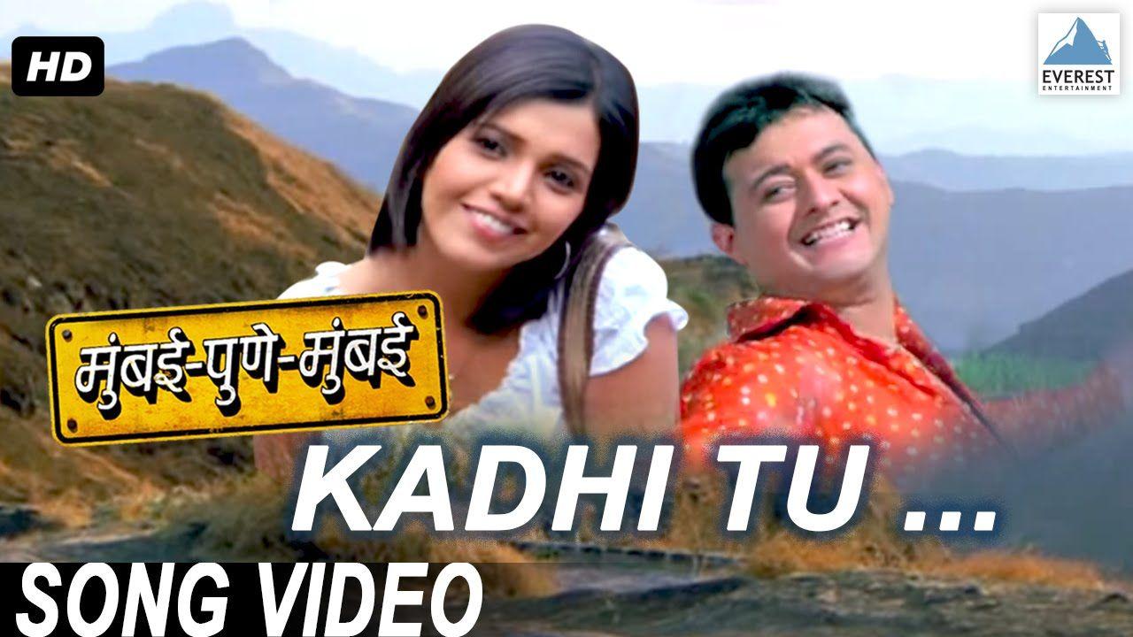 Kadhi Tu Song Video Mumbai Pune Mumbai Superhit Marathi Songs Swap Marathi Song Songs Swapnil Joshi
