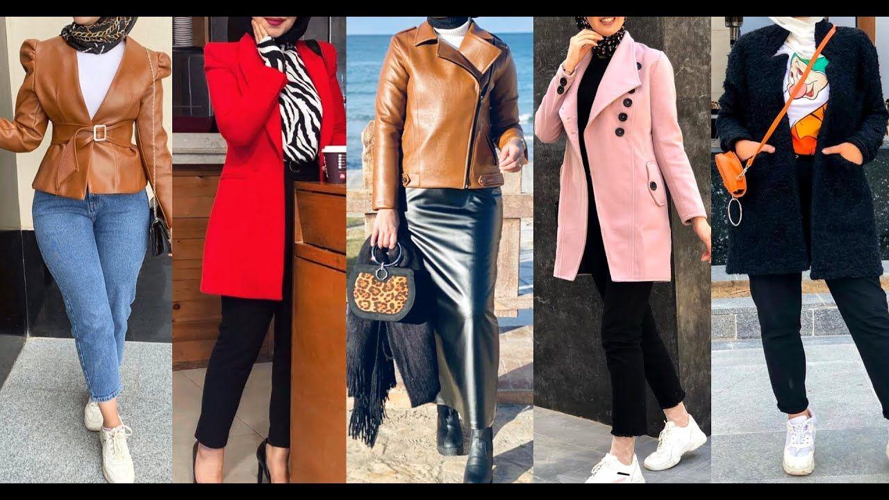 تنسيقات ملابس شتوية مع البنطلون والجيب والفستان لسنة 2020 تنسيق ملابس مح Hijab Outfit Fashion Outfits