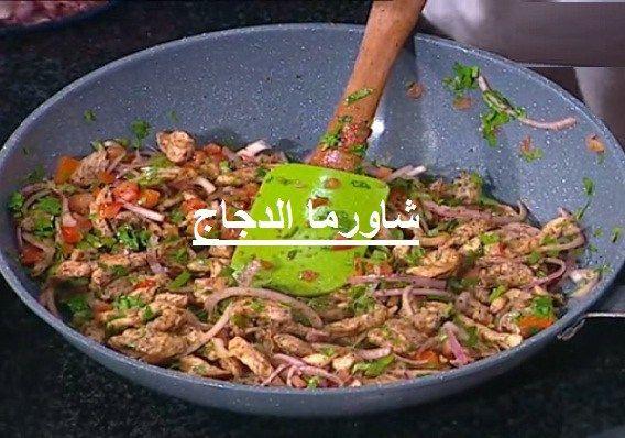 شاورما الدجاج بطريقة سارة عبد السلام Food Beef Chicken