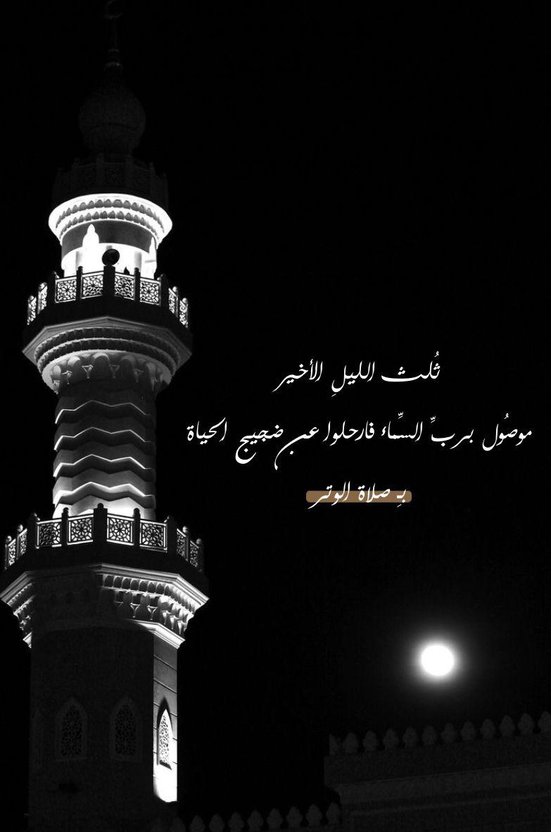 دعاء ثلث الليل الأخير H G Islamic Quotes Inspirational Quotes Quotes